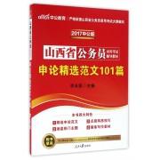 申论精选范文101篇(2017中公版山西省公务员录用考试辅导教材)