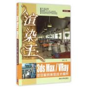 渲染王3ds Max\VRay项目案例表现技术精粹(全彩印刷)