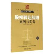 股权转让纠纷案例与实务/法律专家案例与实务指导丛书