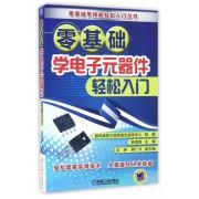 零基础学电子元器件轻松入门/零基础学技能轻松入门丛书