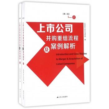 上市公司并购重组流程及案例解析(上下第2版)
