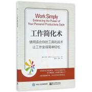 工作简化术(使用适合你的工具和战术让工作变得简单轻松)
