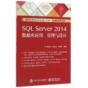 SQL Server2014数据库应用管理与设计(高等职业院校教学改革创新示范教材)/软件开发系列