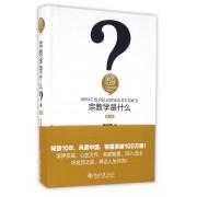 宗教学是什么(第2版)(精)/人文社会科学是什么