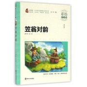 笠翁对韵(彩绘注音版)/素质版小学语文新课标必读丛书