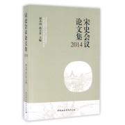 宋史会议论文集(2014)