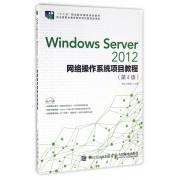Windows Server2012网络操作系统项目教程(附光盘第4版十二五职业教育国家规划教材)