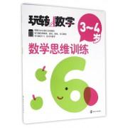 数学思维训练(3-4岁)/玩转数学