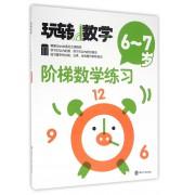 阶梯数学练习(6-7岁)/玩转数学