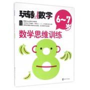 数学思维训练(6-7岁)/玩转数学