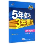 高中地理(必修2RJ高中同步)/5年高考3年模拟