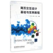 网页交互设计基础与实例教程(附光盘)