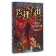 查理九世(进级版2隐匿的巫女面具)/墨多多谜境冒险系列