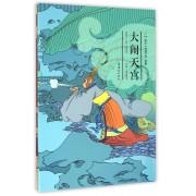 大闹天宫(上下)/绘本西游记故事