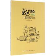 彩色的黑白(儿童线描写生生活篇)/叶子少儿美术网教学指导丛书