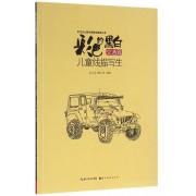 彩色的黑白(儿童线描写生交通篇)/叶子少儿美术网教学指导丛书