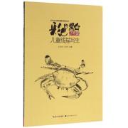 彩色的黑白(儿童线描写生动物篇)/叶子少儿美术网教学指导丛书