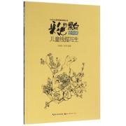 彩色的黑白(儿童线描写生植物篇)/叶子少儿美术网教学指导丛书
