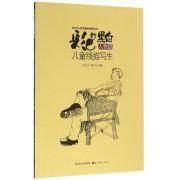 彩色的黑白(儿童线描写生人物篇)/叶子少儿美术网教学指导丛书