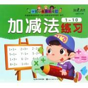 加减法练习(1-10)/学前必备快乐描红