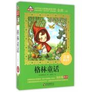 格林童话(注音美绘本)/小学生语文新课标必读书系