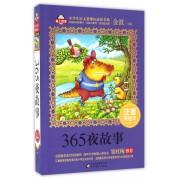 365夜故事(注音美绘本)/小学生语文新课标必读书系