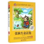张秋生童话集(注音美绘本)/小学生语文新课标必读书系