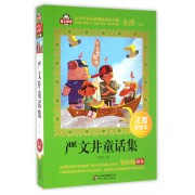 严文井童话集(注音美绘本)/小学生语文新课标必读书系