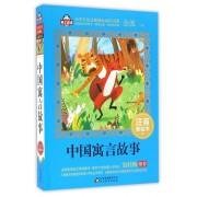 中国寓言故事(注音美绘本)/小学生语文新课标必读书系