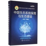 中国生态系统保育与生态建设(精)