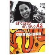 交际西班牙语教程(A2教学参考)