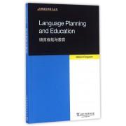 语言规划与教育(英文版)/应用语言学研习丛书