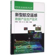 新型航空遥感数据产品生产技术(精)/新型航空遥感技术丛书