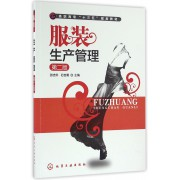 服装生产管理(第2版高职高专十三五规划教材)