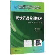 光伏产品检测技术(光伏发电技术及应用专业规划教材)/新能源系列