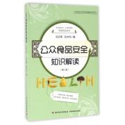 公众食品安全知识解读(第2版)/食品安全与营养健康科普系列