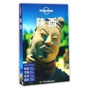 陕西/中国旅行指南系列/lonely planet