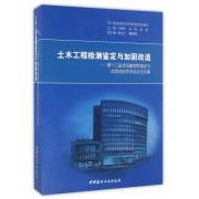 土木工程检测鉴定与加固改造--第十三届全国建筑物鉴定与加固改造学术会议论文集