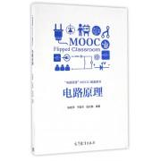 电路原理(电路原理MOOC配套用书)