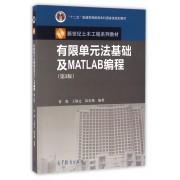有限单元法基础及MATLAB编程(第3版新世纪土木工程系列教材十二五普通高等教育本科国家级规划教材)