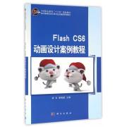 Flash CS6动画设计案例教程(数字媒体技术应用专业创新型系列教材中等职业教育十三五规划教材)