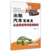 出租汽车驾驶员从业资格考试培训教材(中华人民共和国机动车驾驶员培训教材)