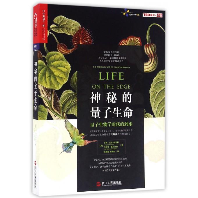 神秘的量子生命(量子生物学时代的到来)/生命科学书系