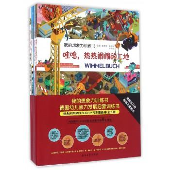 我的想象力训练书(共5册)