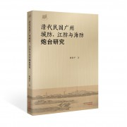 清代民国广州城防江防与海防炮台研究
