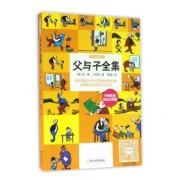 父与子全集(中英双语彩色经典版)/世界经典图画书