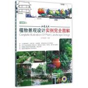 私家庭院植物景观设计实例完全图解/绿+设计系列丛书