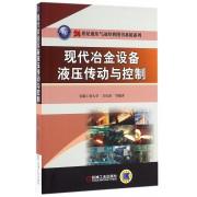 现代冶金设备液压传动与控制/21世纪液压气动经典图书系统系列