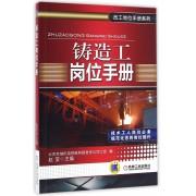 铸造工岗位手册/员工岗位手册系列