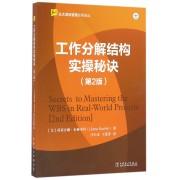 工作分解结构实操秘诀(第2版)/云大项目管理实用译丛